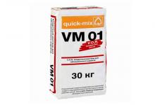 Кладочный раствор Quick-Mix VM 01.P светло-коричневый